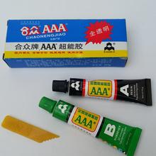 小盒胶水8元 中盒胶水20元 琥珀蜜蜡玉石专用AB胶