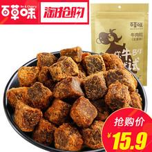 抢【百草味-香辣/五香牛肉粒100g】牛肉干零食大礼包 小吃特产