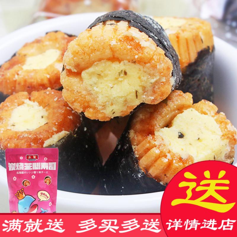 水军炭烧芝心寿司棒蛋卷饼干奶酪夹心威化酥零食点心58g满包邮