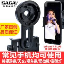 望远镜手机拍照支架手机夹手机架支架高清摄影拍摄多功能设备单筒