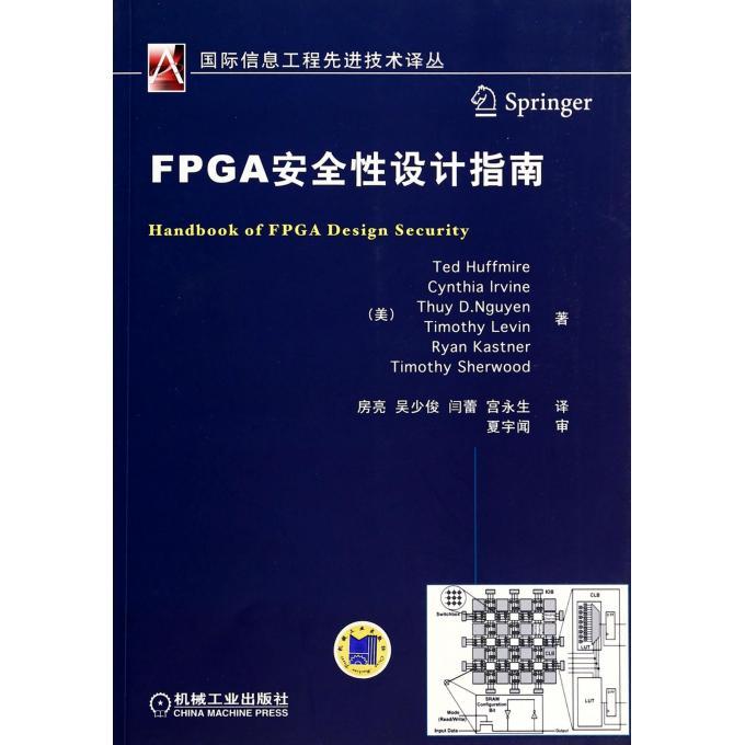 【包邮正版赠运保险】 FPGA安全性设计指南/国际信息工程先进技术译丛   精选畅销推荐必读专注品牌 学习乐图书