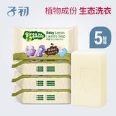 5宝宝洗衣皂新生儿肥皂尿布皂宝宝洗衣皂 子初婴儿洗衣皂150g