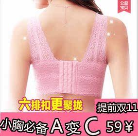 背心式文胸聚拢厚小胸罩性感深V蕾丝收副乳调整型六排扣美背内衣