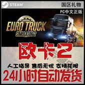 Steam PC正版游戏Euro Truck Simulator 2 欧洲模拟卡车2  欧卡2