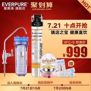 美国爱惠浦滨特尔净水器4FC-S直饮自来水家用直饮过滤器净水器