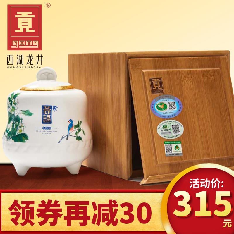 茶叶西湖产区礼盒龙井明前正宗 贡牌