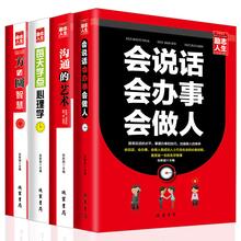 4本人际交往心理学 口才训练与沟通说话技巧会说话 会办事 会做人沟通的艺术销售技巧说话的艺术励志成功书籍 成人畅销书排行榜