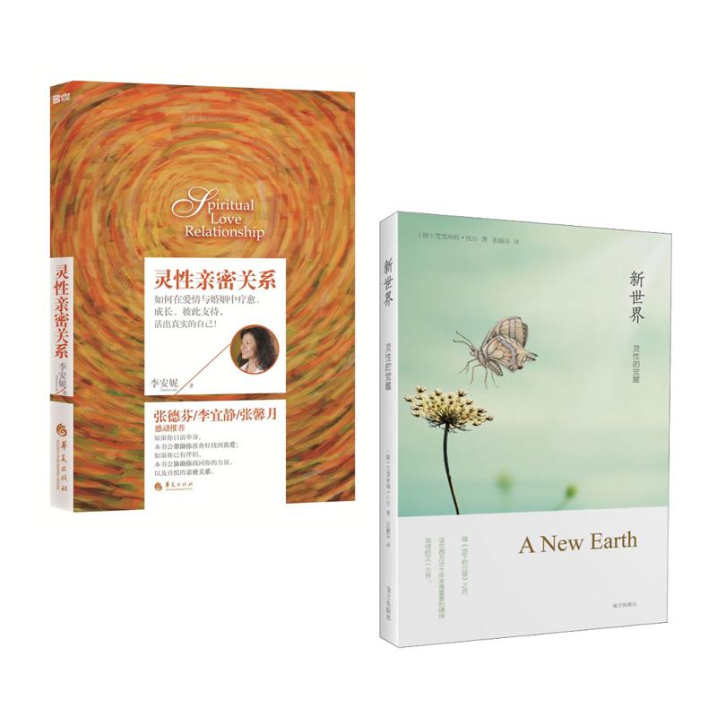 灵性亲密关系 + 新世界-灵性的觉醒  共2册