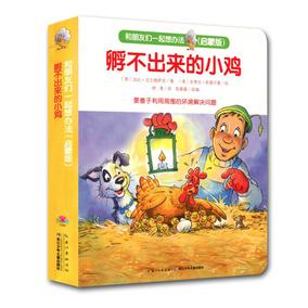 正版 孵不出来的小鸡(启蒙版) 幼儿启蒙  新华书店正版图书籍 和朋友们一起想办法 要善于利用周围的环境解决问题0-3-6岁
