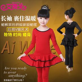 儿童拉丁服舞蹈演出服装秋冬幼儿练功服套装女童拉丁舞表演裙长袖