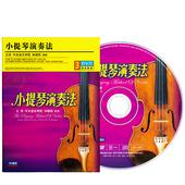 正版林朝阳小提琴演奏法视频教程初学零基础入门教学光盘3DVD碟片
