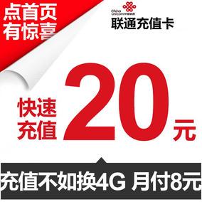 【广东联通官方旗舰店】 20元 话费充值 广东联通 20元面值自助充