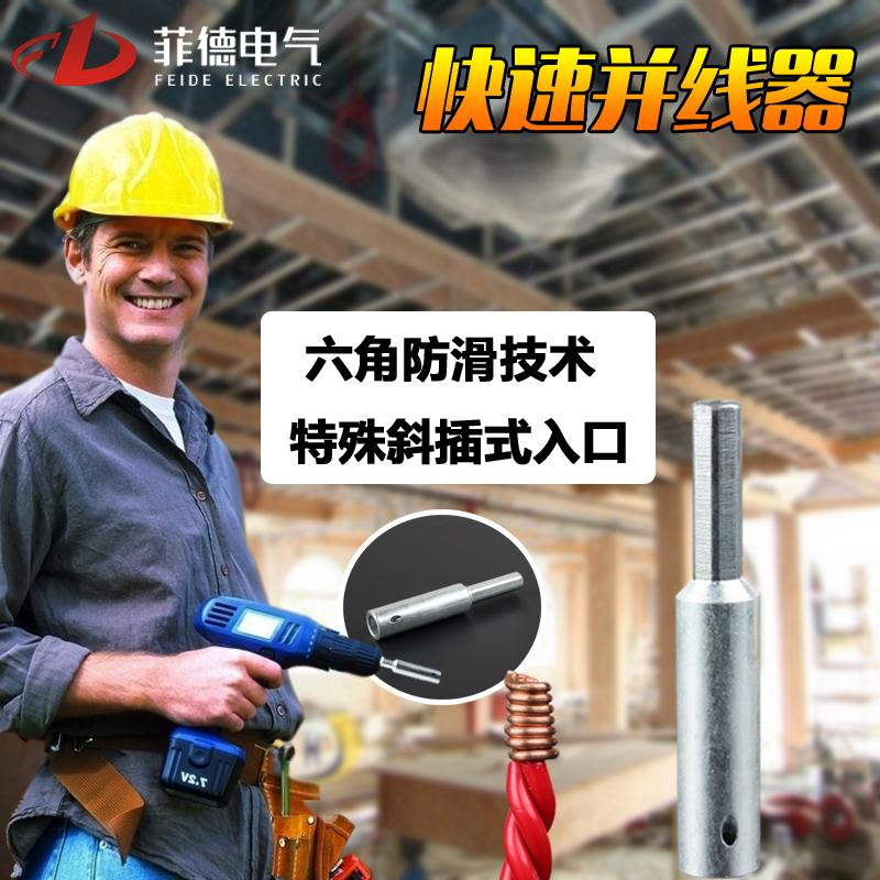 淘寶-接線端子電線接頭連接器