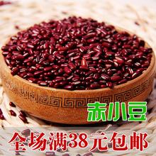 红赤豆 薏米粥 包邮 赤小豆 250g农家自产 非红小豆 正宗沂蒙山