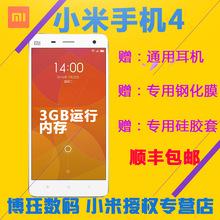 赠【手机套+耳机+钢膜】Xiaomi/小米 小米手机4 小米4 手机运行3G