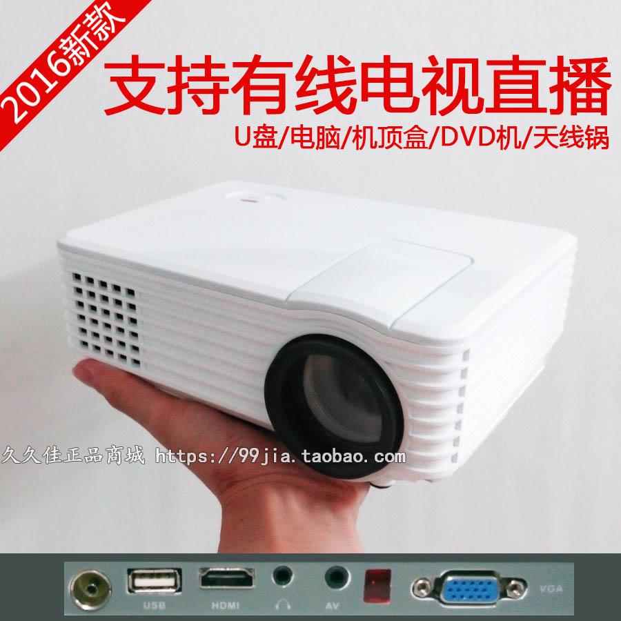 投影仪家用高清 电视 微型 有线TV直播无线wifi电脑手机U盘投影机