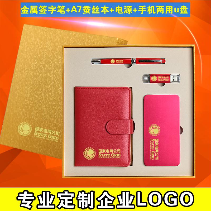 记事本蚕丝扣A7笔记本文具礼品套装电源签字笔商务礼品可定制logo