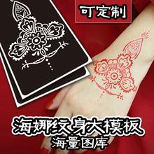 半永久小纹身模板具贴闪钻石纹绣韩式手指英文防水海娜喷绘镂空