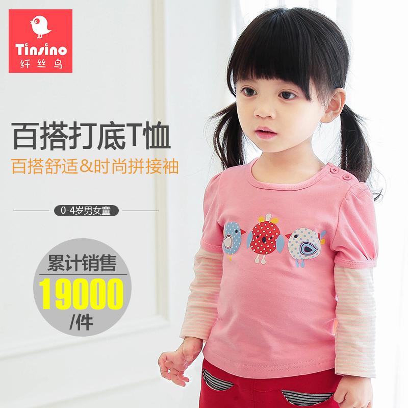 宝宝纯棉衣服打底春秋婴儿童装上衣儿童纤丝长袖男女