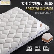 婴爱婴儿床垫天然椰棕宝宝儿童床垫子睡垫新生儿bb乳胶棕垫可定做