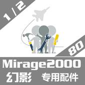 专用配件 幻影2000 80涵道机 Mirage