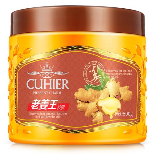 无硅油生姜发膜免蒸焗油膏正品护发素烫染修复毛躁干枯护发精油