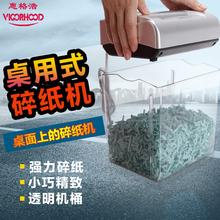 惠格浩桌面迷你电动办公碎纸机静音文件粉碎机段状家用小型碎卡机