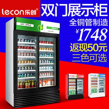 乐创冷藏饮料展示柜冰箱立式冰柜蔬菜水果保鲜柜商用双门冷冻柜