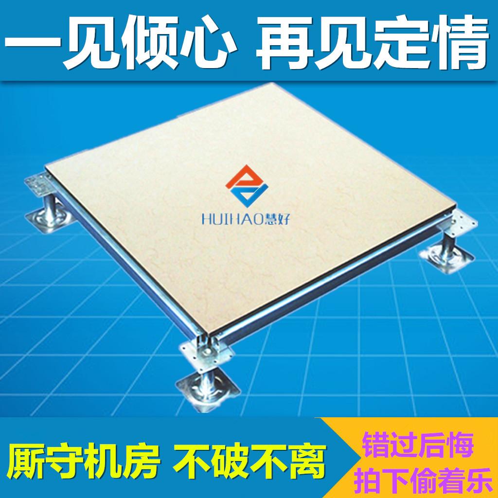 全钢防静电地板厂家直销机房活动地板瓷砖防静电600*600山东济南