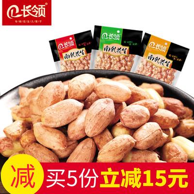 长领休闲零食南乳系列南乳五香蒜香味熟花生米500g一包装坚果炒货