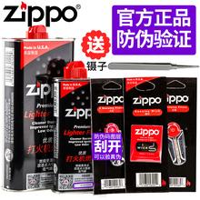 zippo打火机油美国原装正品油正版煤油套装133ML355ML油火石棉芯