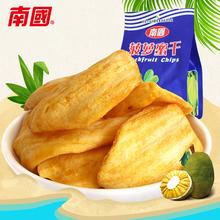 海南特产 南国食品 菠萝蜜干250g海南水果干果脯干蔬果干休闲零食