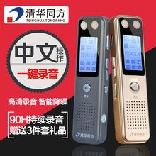 清华同方TF-86专业录音笔16G高清远距降噪小巧声控MP3播放器