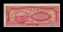 钱币收藏民国纸币东北银行 100元 背下移位(趣味品)原品保真