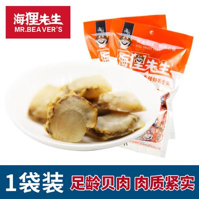 海狸先生 即食虾夷扇贝 大连海鲜特产零食即食原味辣味全贝肉元贝