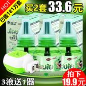 皎洁电热蚊香液 3瓶套装送加热器宝宝驱蚊无味孕妇婴儿童灭蚊液体