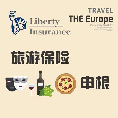 【光大恩比】申根旅游保险-适用于所有申根国家