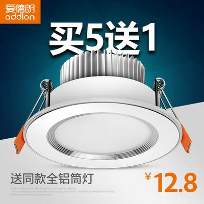 爱德朗led筒灯3W2.5寸8/7.5公分客厅吊顶5W嵌入式天花灯孔灯洞灯