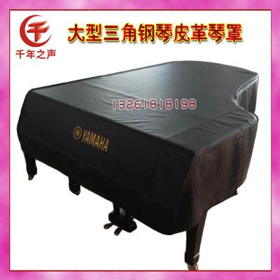 厂家订做钢琴罩皮革三角钢琴罩黑色皮革面大三角琴罩背面绒里