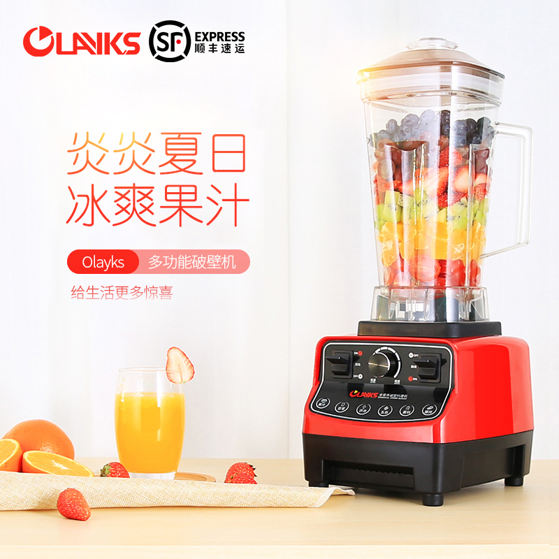 OLAYKS M350多功能家用全自动破壁机料理机搅拌榨果汁豆浆绞肉机