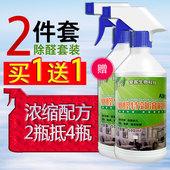 检查官除甲醛清除剂强力型新房家具装修生物溶解媒喷雾500ml*2瓶