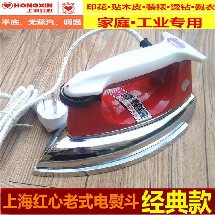 上海红心1315手持老式电熨斗 调温铁烫斗家用工业干式 500/700w