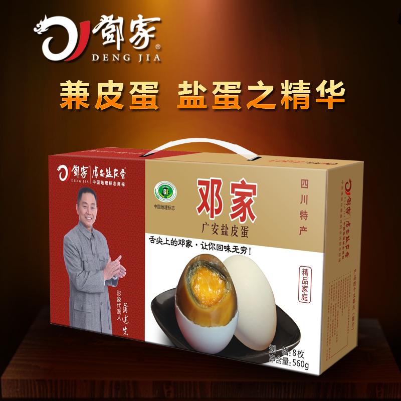 邓家广安盐皮蛋 四川特产无铅盐皮蛋 咸鸭蛋皮蛋8枚装560克鸭蛋