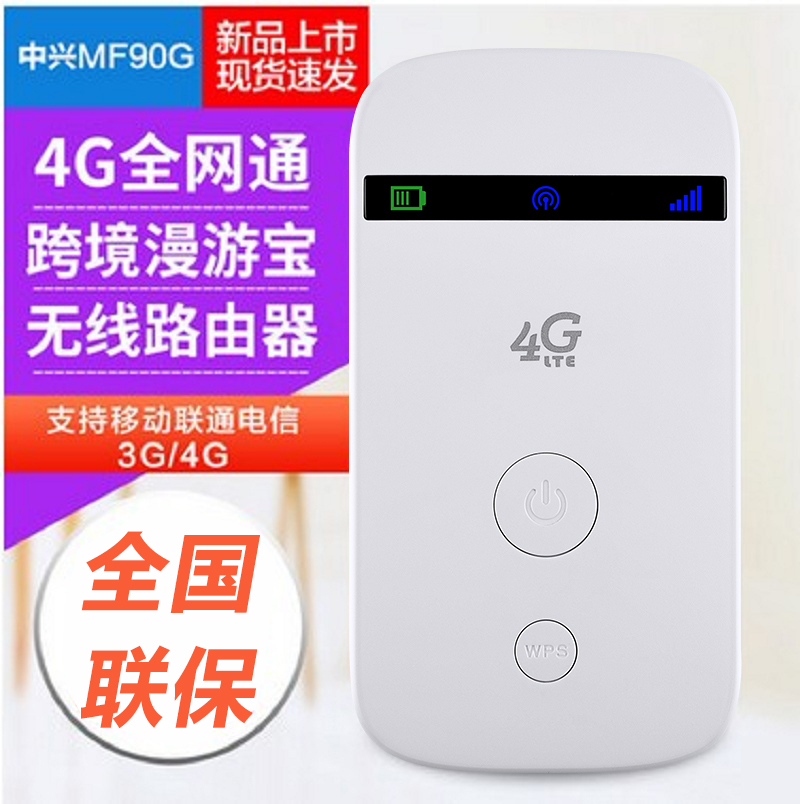 WiFi路由器4G电信移动联通三网六模无线路由器全球通用MF90G中兴