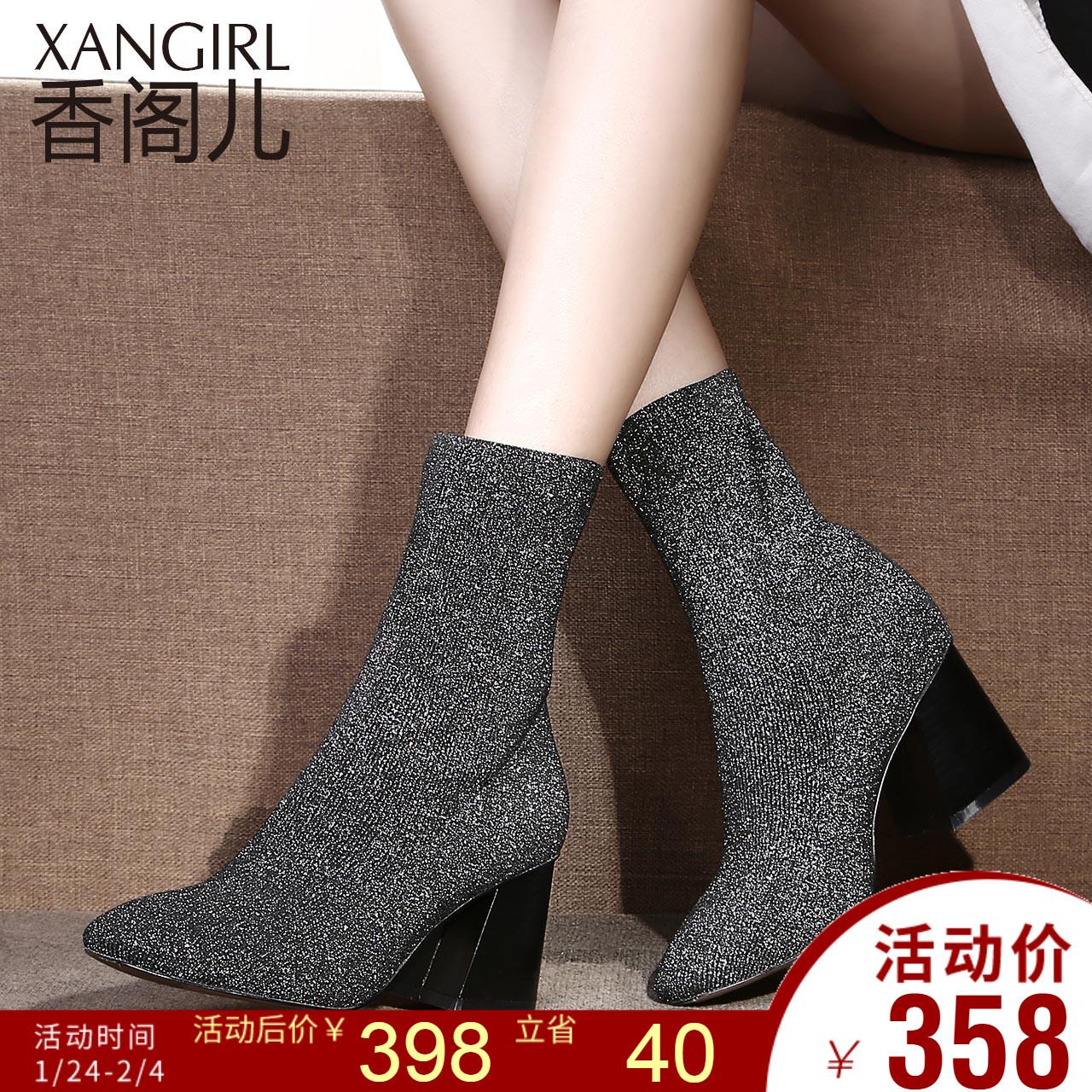 香阁儿粗跟短靴女鞋冬靴新款欧美潮流弹力靴高跟鞋子女中筒靴