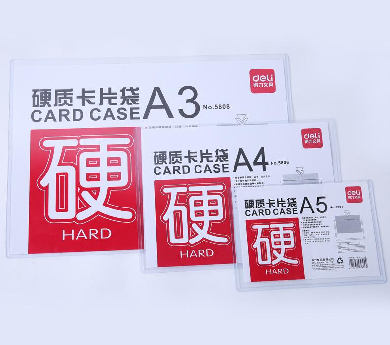 得力 5806 A5/A4/A3硬胶套 PVC硬卡片袋/硬胶套/文件套硬胶套1张