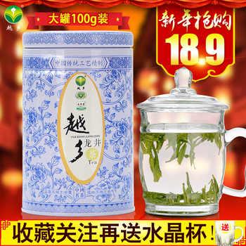 越乡龙井茶叶2016新茶雨前绿茶罐装100g 拍下18.9元包邮 送精美水晶杯
