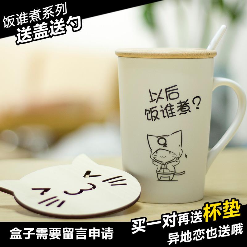 可爱陶瓷杯子创意情侣水杯带盖勺茶杯咖啡牛奶对杯杯
