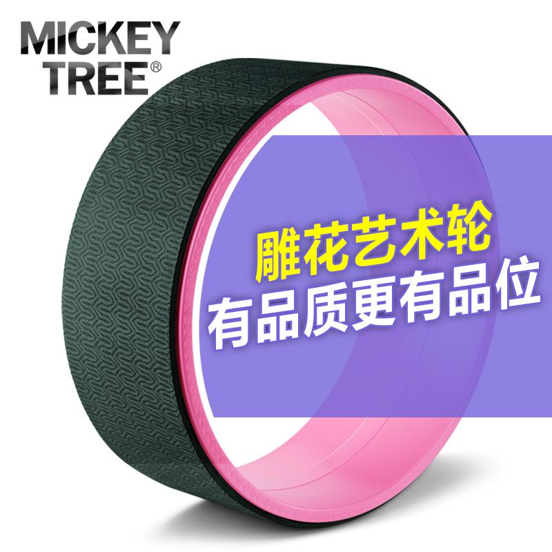 米琪树瑜伽轮达摩轮滚棒筒后弯神器瑜伽圈Yoga Wheel清仓正品包邮