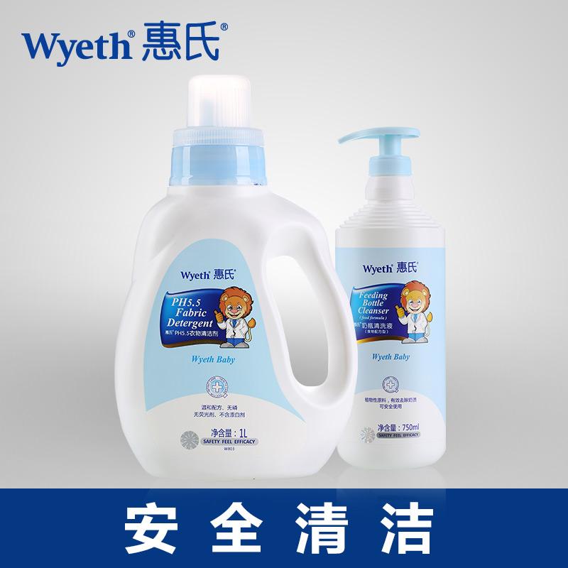 惠氏儿童奶瓶清洗剂/婴儿洗衣液/宝宝奶瓶果蔬衣物清洁用品套装